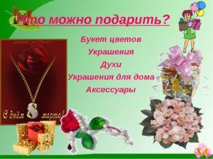 Что «скажет» букет? лиловый или фиолетовый - мир и доверие белый цветок означ