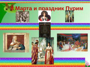 8 Марта в Древнем Риме