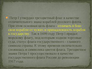 Петр I утвердил трехцветный флаг в качестве отличительного знака кораблей ру