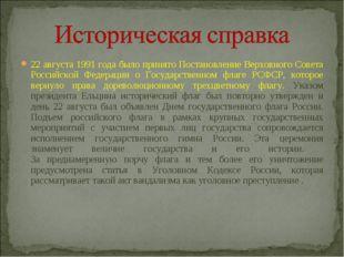 22 августа 1991 года было принято Постановление Верховного Совета Российской