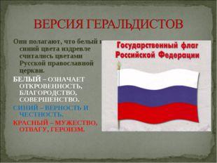 Они полагают, что белый и синий цвета издревле считались цветами Русской прав
