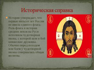 История утверждает, что первые пятьсот лет Россия не имела единого флага. Рол