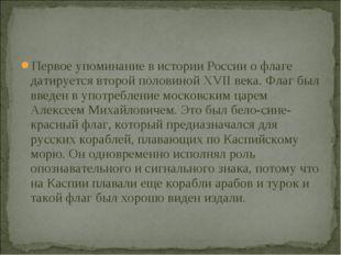 Первое упоминание в истории России о флаге датируется второй половиной XVII в