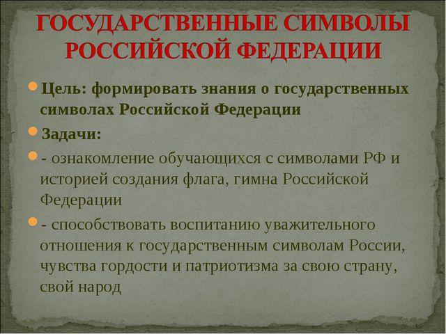 Цель: формировать знания о государственных символах Российской Федерации Зада...