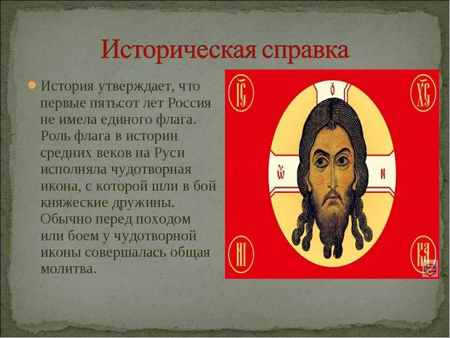 История утверждает, что первые пятьсот лет Россия не имела единого флага. Рол...