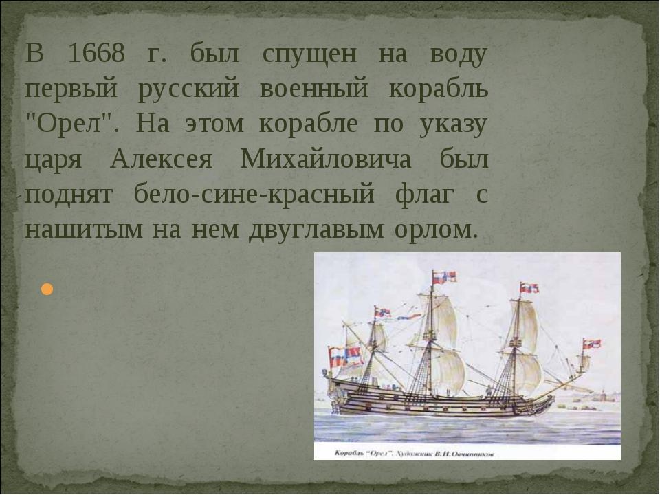 """В 1668 г. был спущен на воду первый русский военный корабль """"Орел"""". На этом..."""