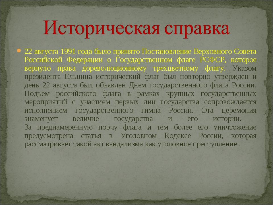 22 августа 1991 года было принято Постановление Верховного Совета Российской...