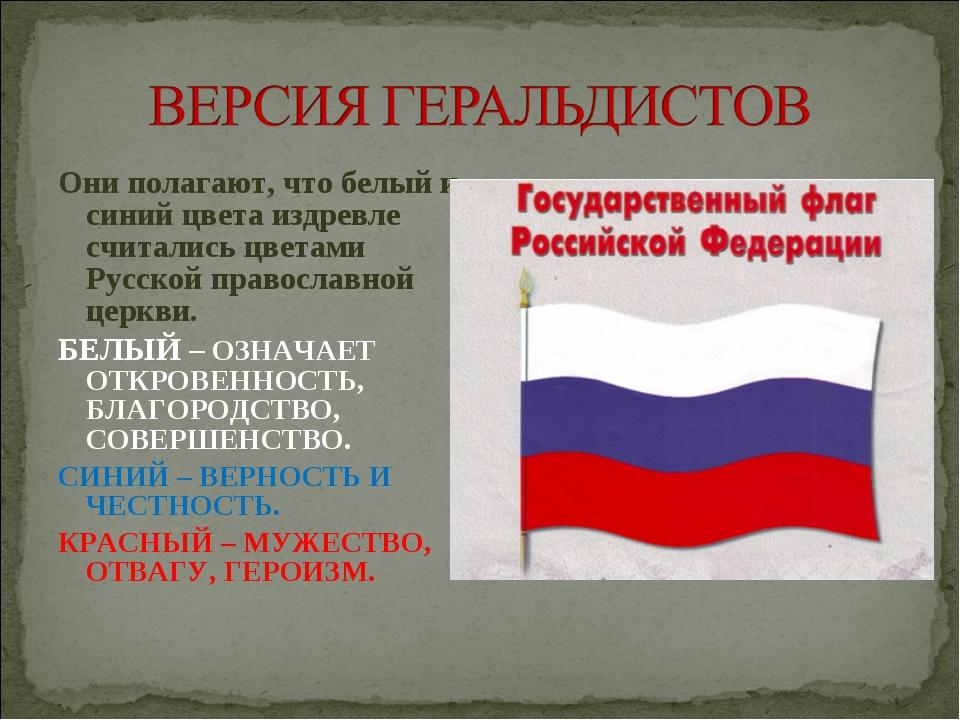 Они полагают, что белый и синий цвета издревле считались цветами Русской прав...