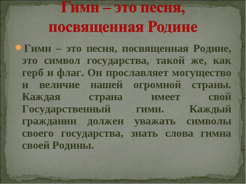 Гимн – это песня, посвященная Родине, это символ государства, такой же, как г...