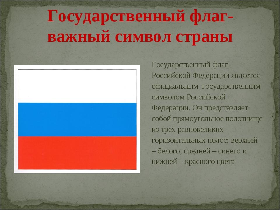 Государственный флаг Российской Федерации является официальным государственны...