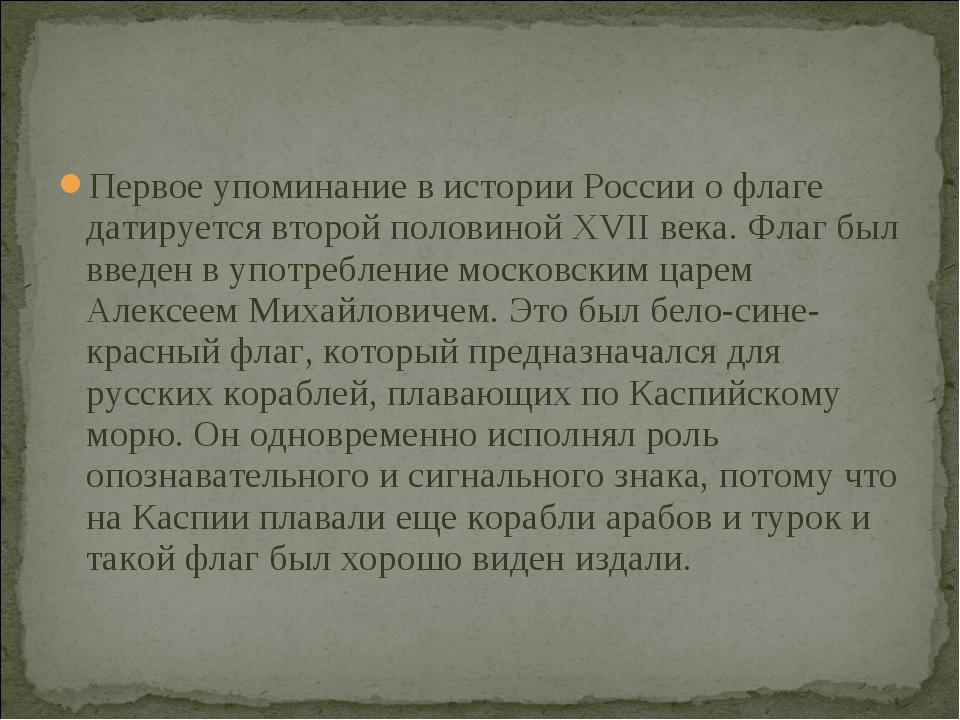 Первое упоминание в истории России о флаге датируется второй половиной XVII в...