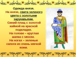 Одежда князя. На князе, свита зеленого цвета с золотыми зарукавьями. Синий пл