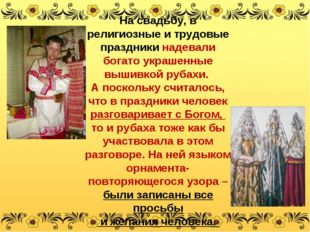 На свадьбу, в религиозные и трудовые праздники надевали богато украшенные выш