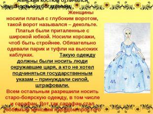 Женский костюм отличался пышностью и богатством. Женщины носили платья с глуб