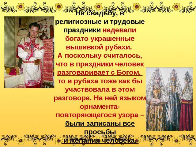 На свадьбу, в религиозные и трудовые праздники надевали богато украшенные выш...
