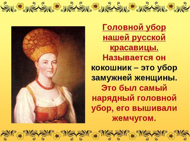 Головной убор нашей русской красавицы. Называется он кокошник – это убор заму...