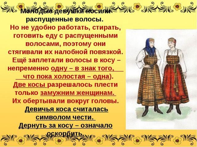 Молодые девушки носили распущенные волосы. Но не удобно работать, стирать, го...