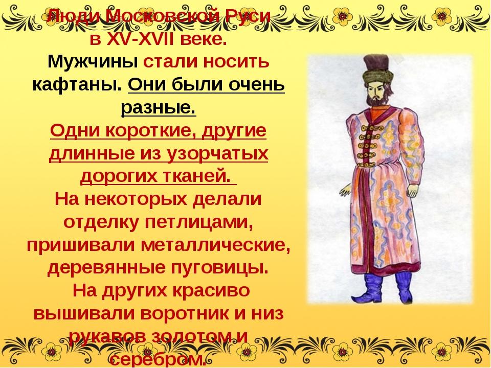 Люди Московской Руси в XV-XVII веке. Мужчины стали носить кафтаны. Они были о...