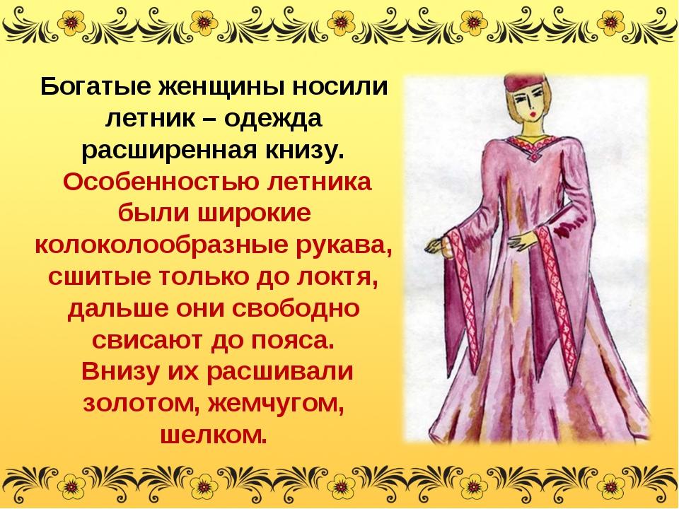Богатые женщины носили летник – одежда расширенная книзу. Особенностью летник...