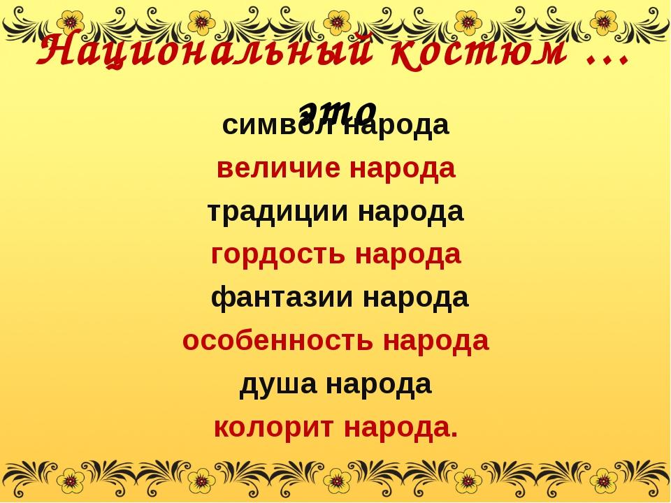 Национальный костюм … это символ народа величие народа традиции народа гордос...