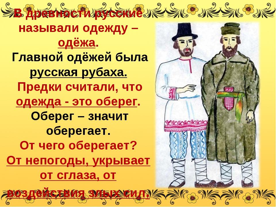 В древности русские называли одежду – одёжа. Главной одёжей была русская руба...