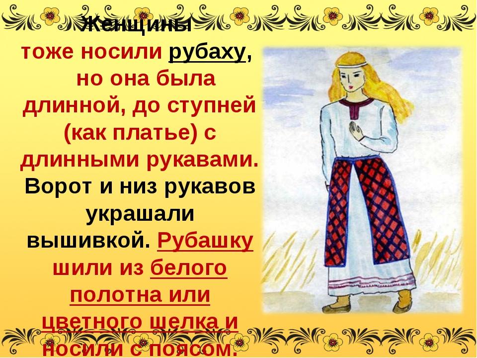 Женщины тоже носили рубаху, но она была длинной, до ступней (как платье) с дл...