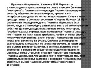 Пушкинский преемник. Кначалу 1837Лермонтов влитературных кругах все еще н