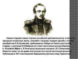Кавказ открывал новые стороны российской действительности, вчастности народ