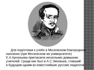 Для подготовки кучебе вМосковском благородном пансионе (при Московском же