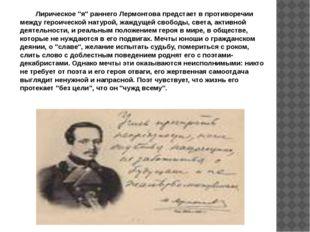 """Лирическое """"я"""" раннего Лермонтова предстает впротиворечии между героической"""