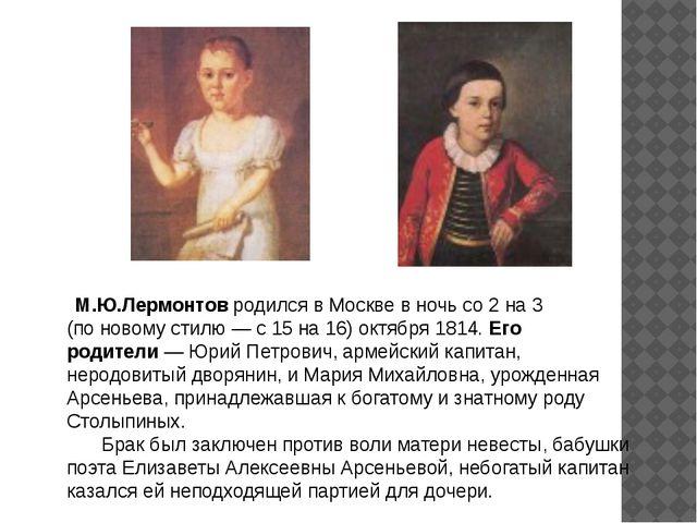 М.Ю.Лермонтов родился вМоскве вночь со2на3 (поновому стилю— с15на1...