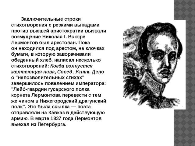 Заключительные строки стихотворения срезкими выпадами против высшей аристок...