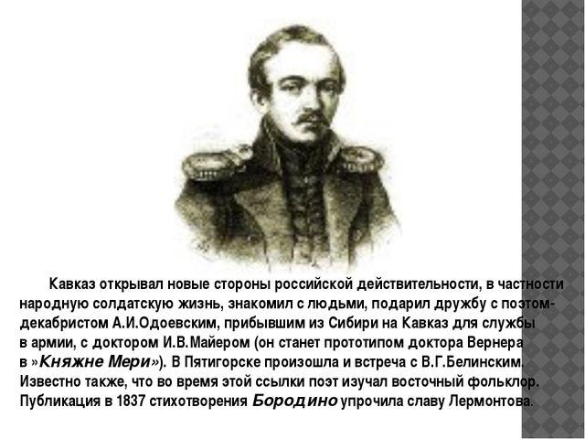 Кавказ открывал новые стороны российской действительности, вчастности народ...
