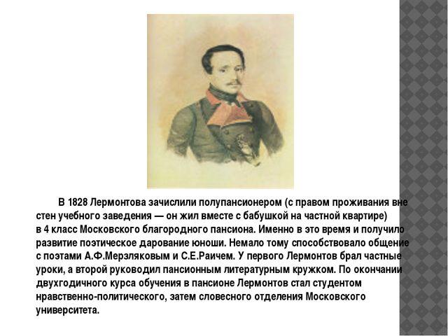 В 1828Лермонтова зачислили полупансионером (справом проживания вне стен уч...