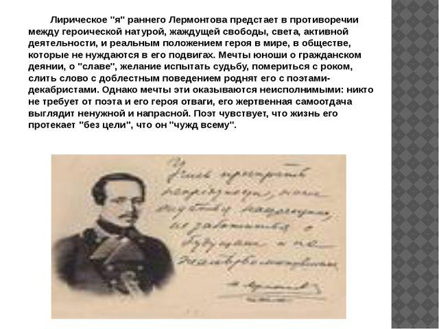 """Лирическое """"я"""" раннего Лермонтова предстает впротиворечии между героической..."""