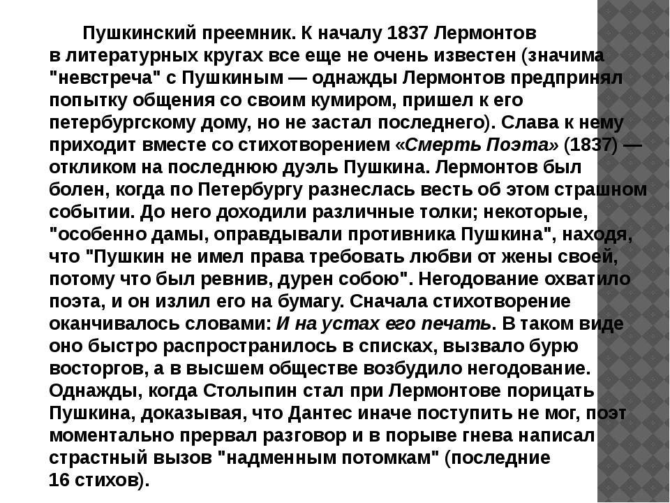 Пушкинский преемник. Кначалу 1837Лермонтов влитературных кругах все еще н...