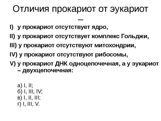 Отличия прокариот от эукариот – у прокариот отсутствует ядро, у прокариот отс...