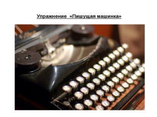Упражнение «Пишущая машинка»