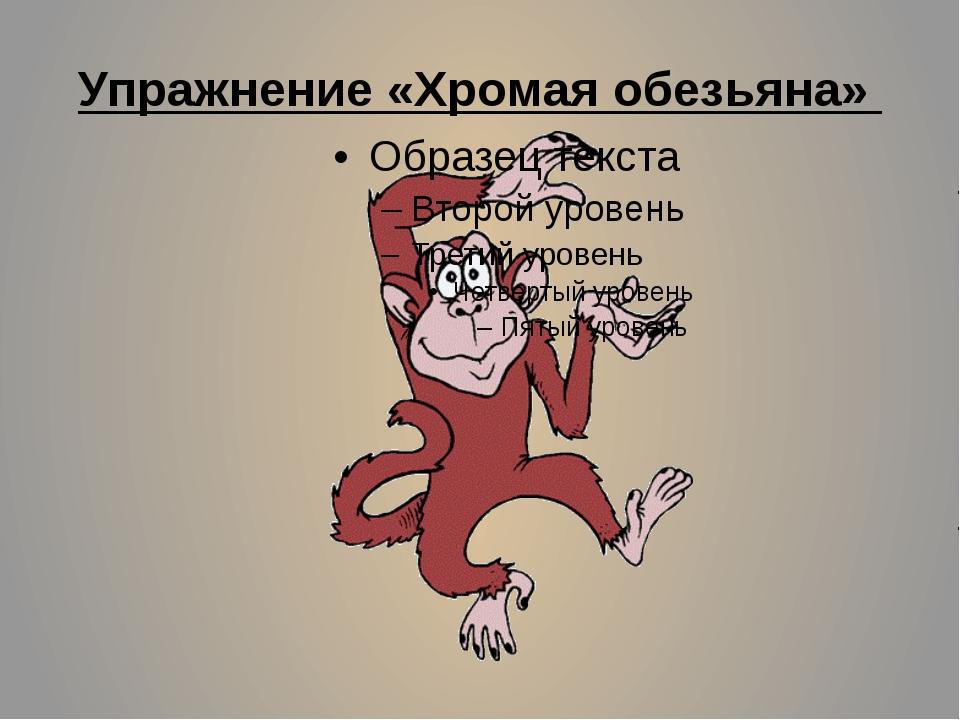 Упражнение «Хромая обезьяна»