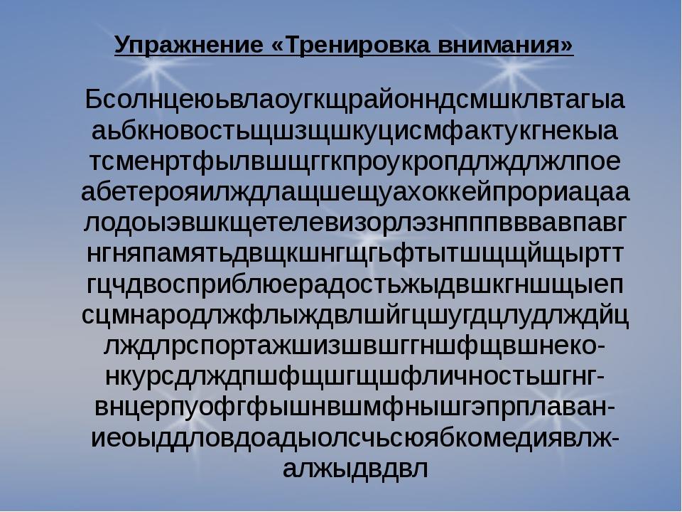 Упражнение «Тренировка внимания» Бсолнцеюьвлаоугкщрайонндсмшклвтагыа аьбкново...