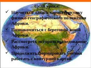 Цели урока: Научиться давать характеристику физико-географического положения