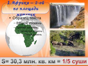 1.Африка – 2-ой по площади материк