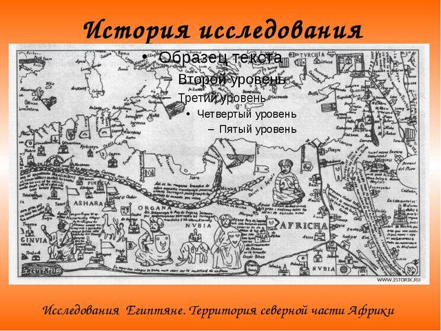 История исследования Исследования Египтяне. Территория северной части Африки