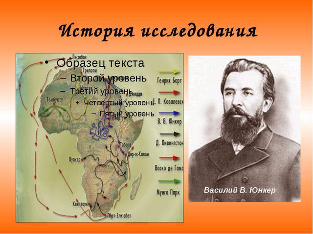 История исследования Василий В. Юнкер