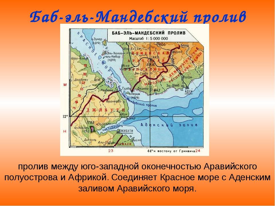 Баб-эль-Мандебский пролив пролив между юго-западной оконечностью Аравийского...