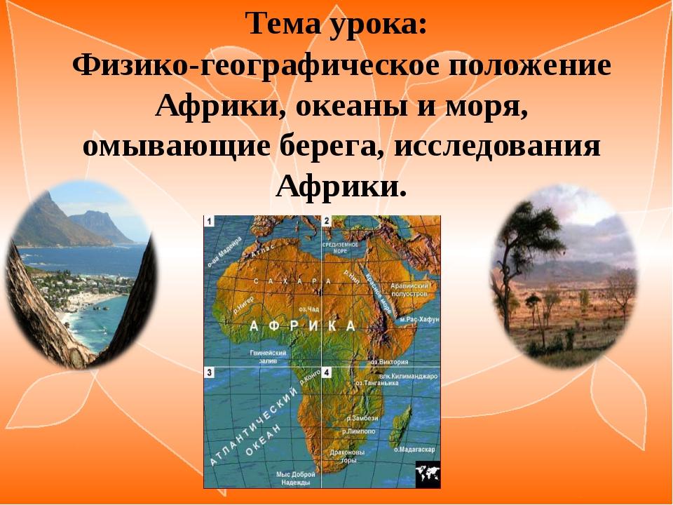 Тема урока: Физико-географическое положение Африки, океаны и моря, омывающие...