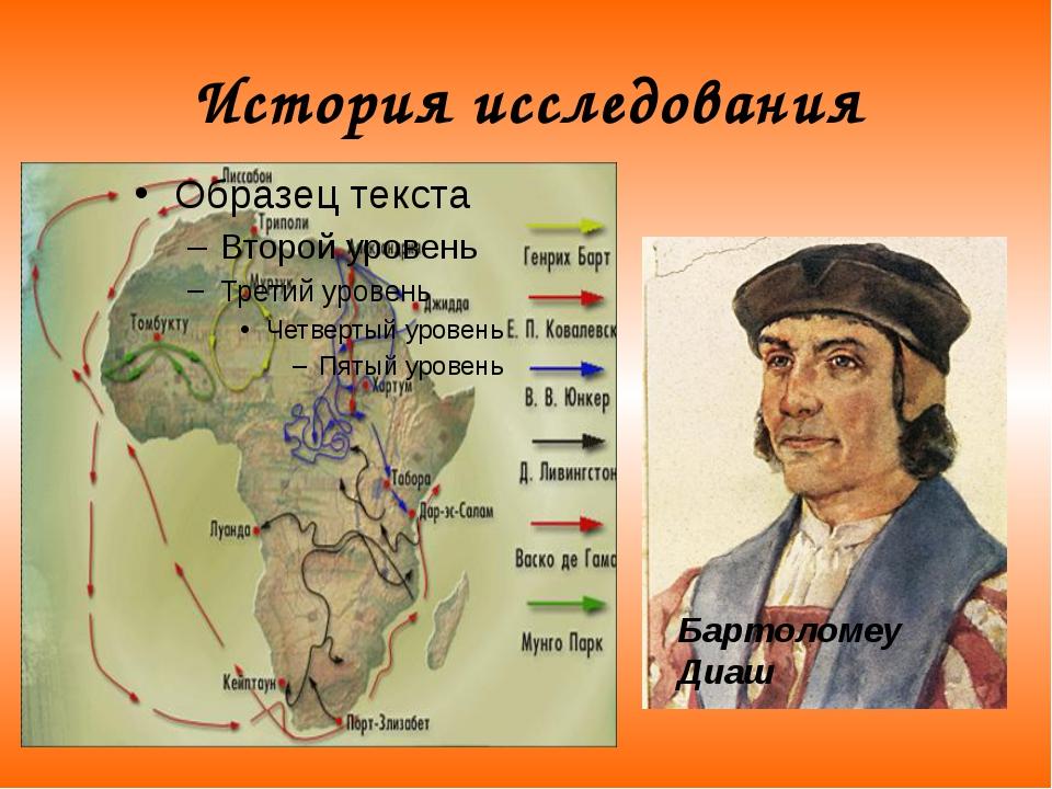 История исследования Бартоломеу Диаш