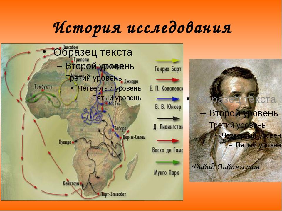 История исследования Давид Ливингстон