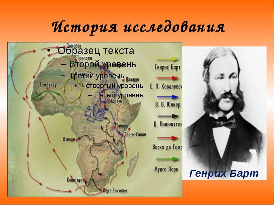 Генрих Барт История исследования