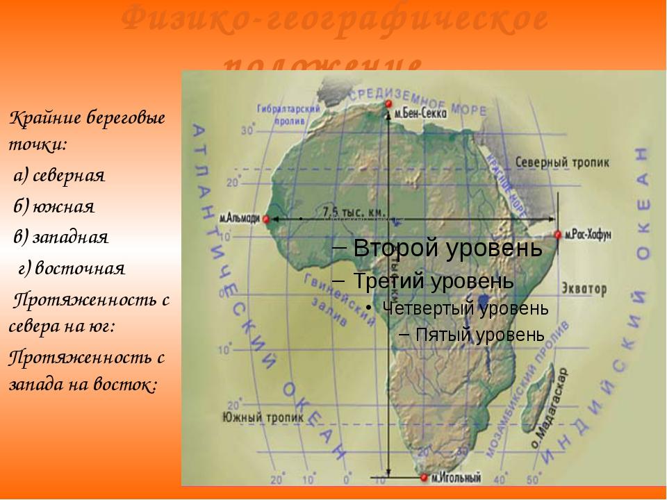Физико-географическое положение Крайние береговые точки: а) северная б) южная...